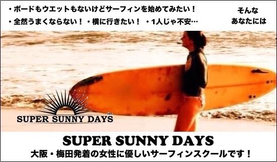 supersunnydaysサーフィンスクール